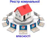 Реєстр комунальної власності