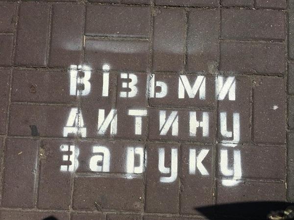 Херсонцы хотят обезопасить пешеходов надписями на асфальте