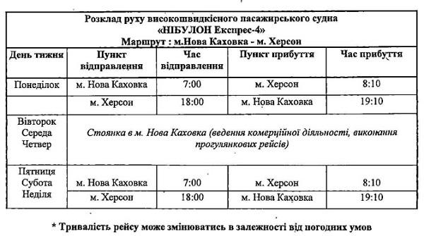 """Змінюється графік """"НІБУЛОН Експрес-4"""" по маршруту Нова Каховка-Херсон"""