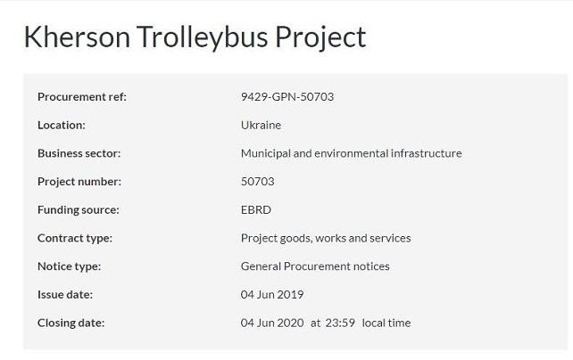 На сайті ЄБРР з'явилось повідомлення про закупівлю тролейбусів для Херсона